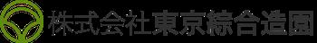 株式会社東京綜合造園